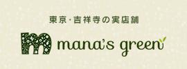 東京・吉祥寺の実店舗 mana's green